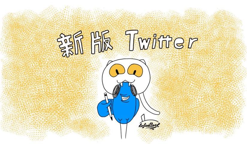 新版 Twitter